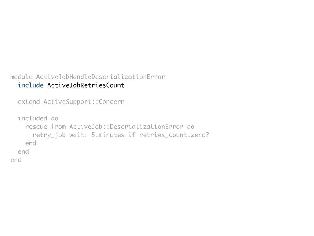 module ActiveJobHandleDeserializationError incl...
