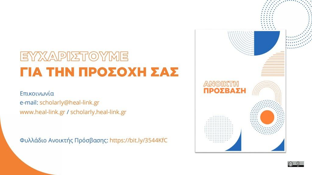 Επικοινωνία e-mail: scholarly@heal-link.gr www....