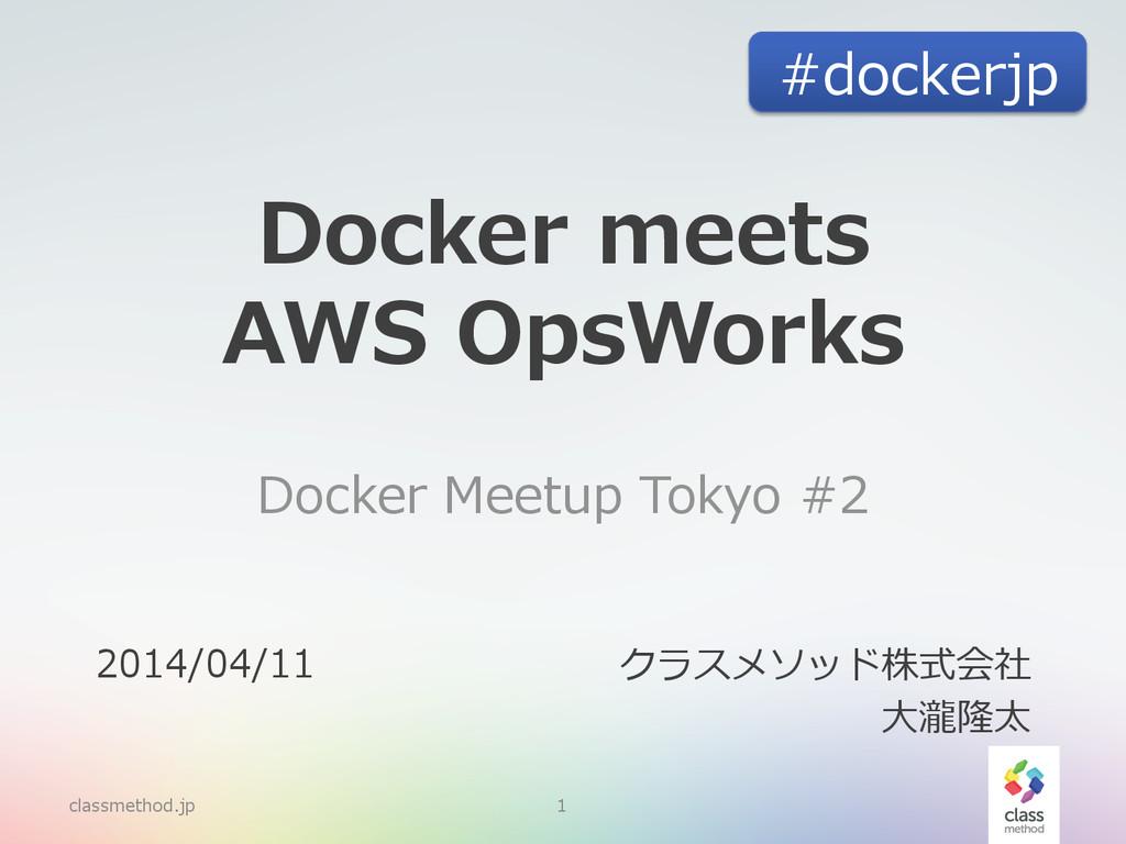 Docker meets AWS OpsWorks  Docker Meetup T...