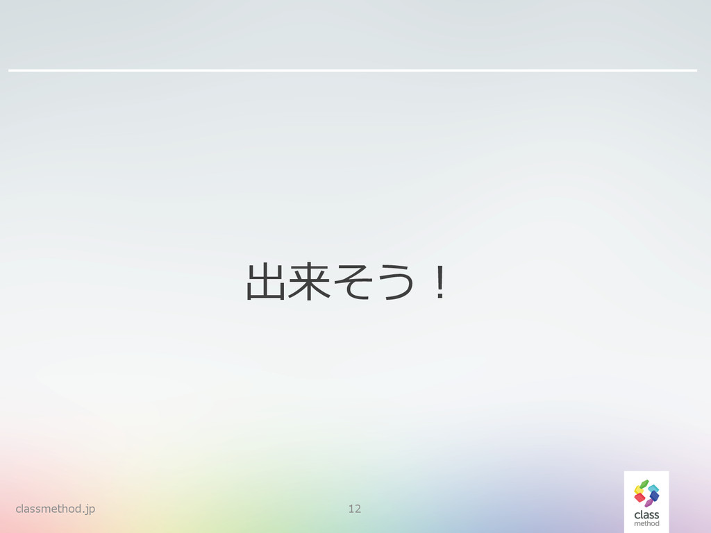 出来そう! classmethod.jp 12