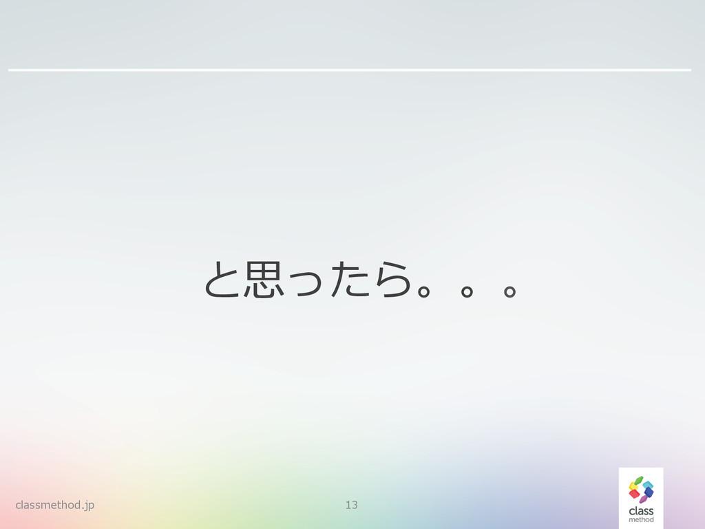 と思ったら。。。 classmethod.jp 13