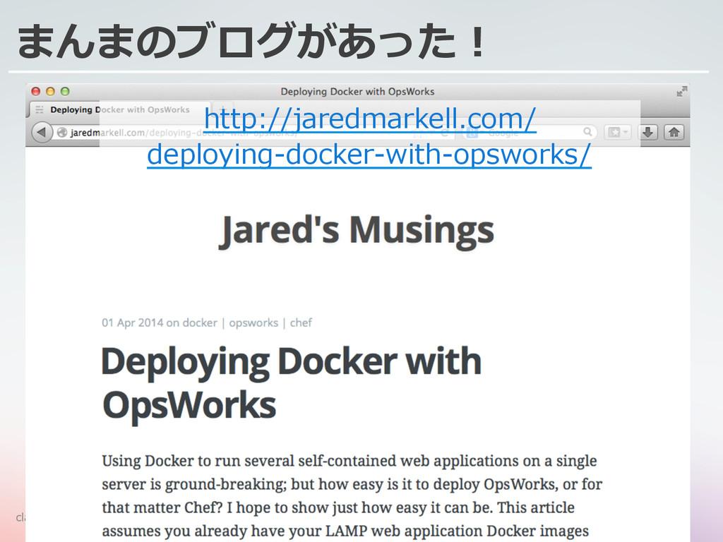 classmethod.jp 14 まんまのブログがあった! http://jaredmark...