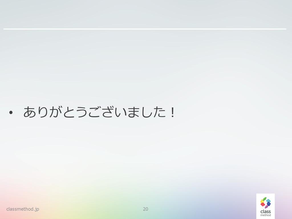 classmethod.jp 20 • ありがとうございました!