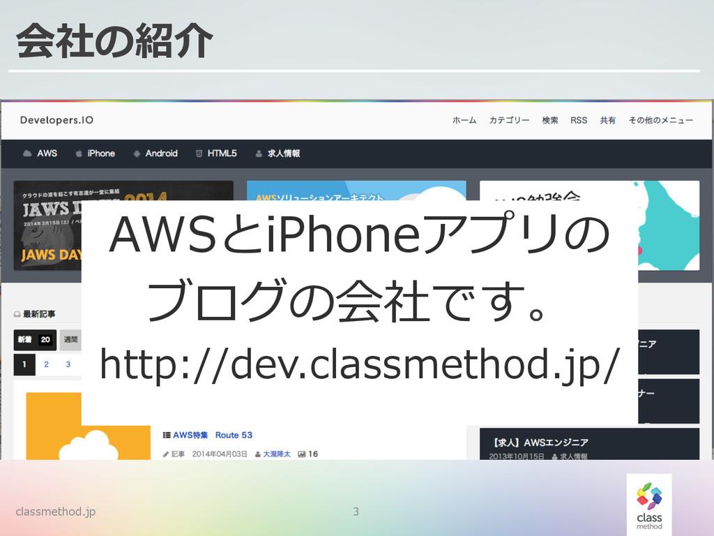 classmethod.jp 3 会社の紹介 AWSとiPhoneアプリの ブログの会社です。...