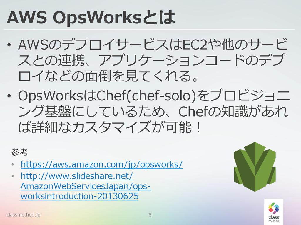 AWS OpsWorksとは • AWSのデプロイサービスはEC2や他のサービ スとの連携...