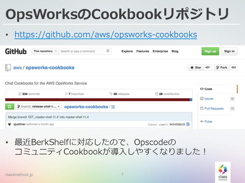 OpsWorksのCookbookリポジトリ • https://github.com/aw...