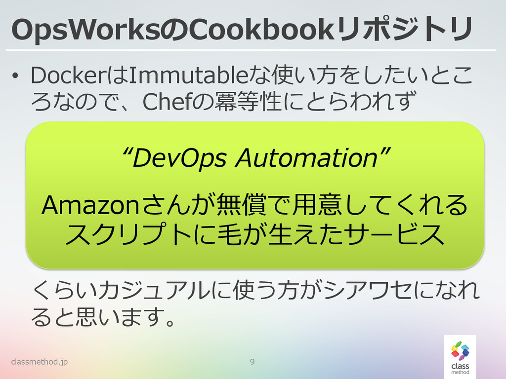 OpsWorksのCookbookリポジトリ classmethod.jp 9 • Dock...
