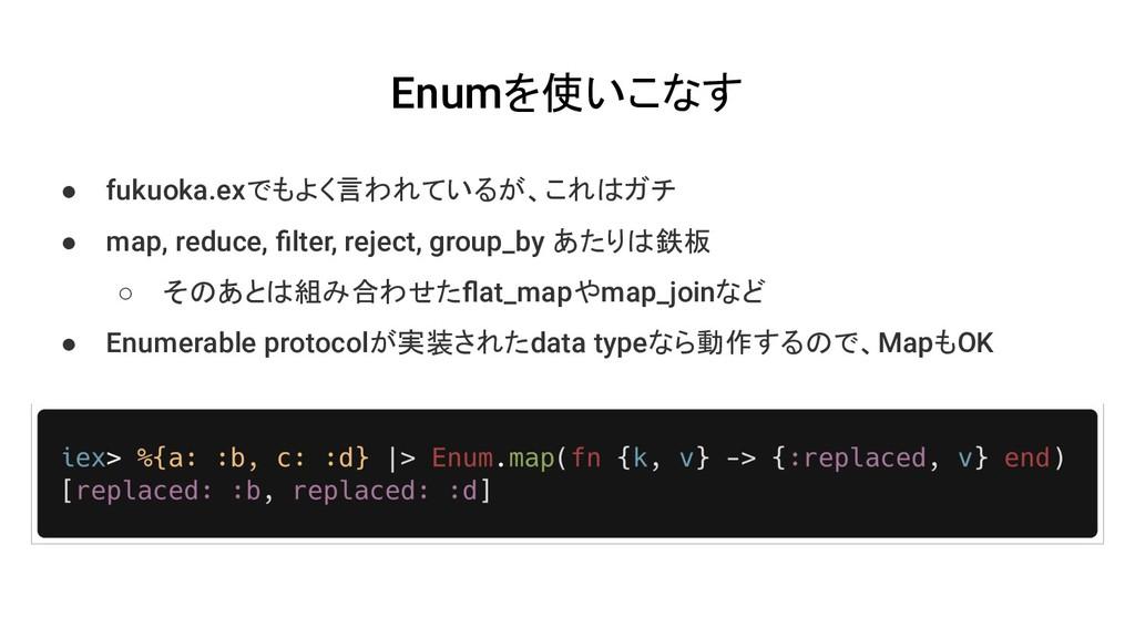 Enumを使いこなす ● fukuoka.exでもよく言われているが、これはガチ ● map,...