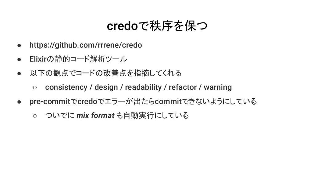 credoで秩序を保つ ● https://github.com/rrrene/credo ●...
