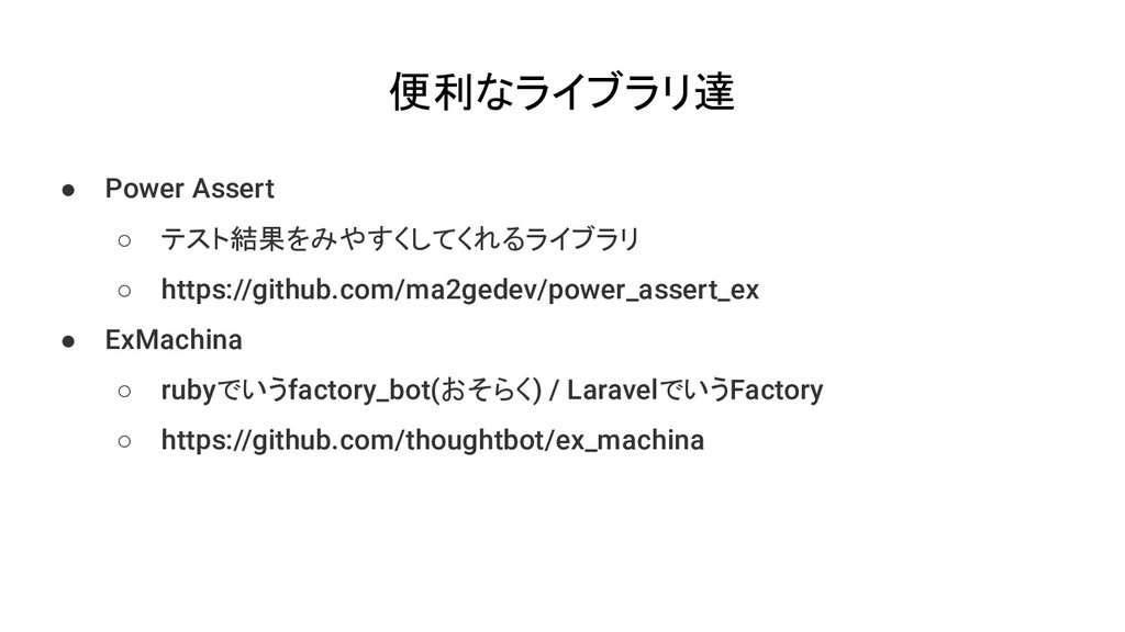 便利なライブラリ達 ● Power Assert ○ テスト結果をみやすくしてくれるライブラリ...