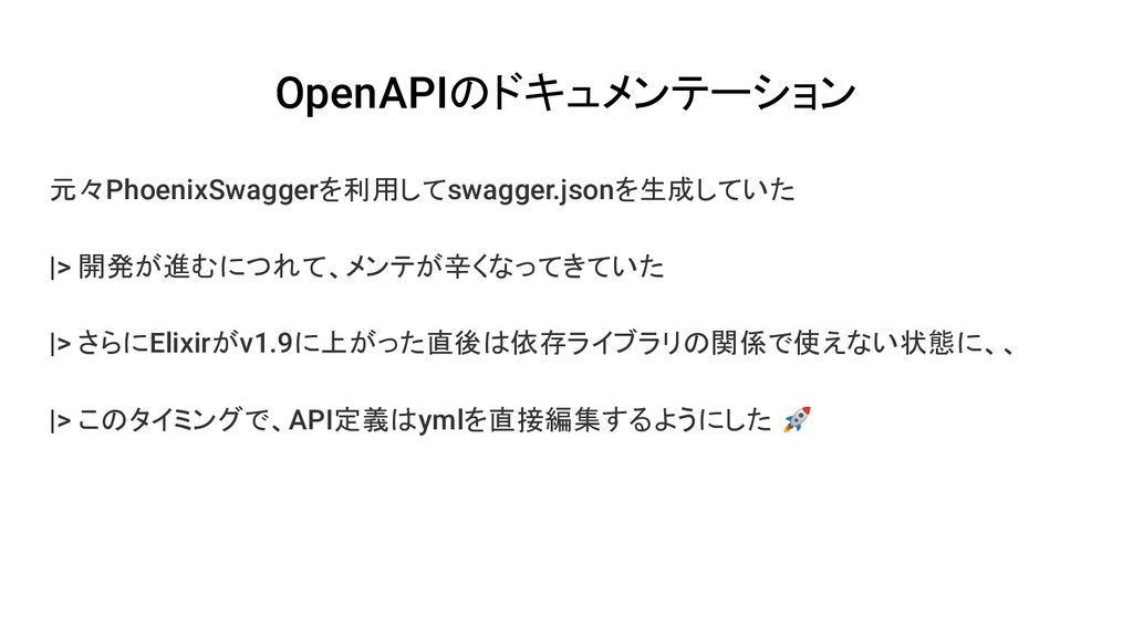 OpenAPIのドキュメンテーション 元々PhoenixSwaggerを利用してswagger...