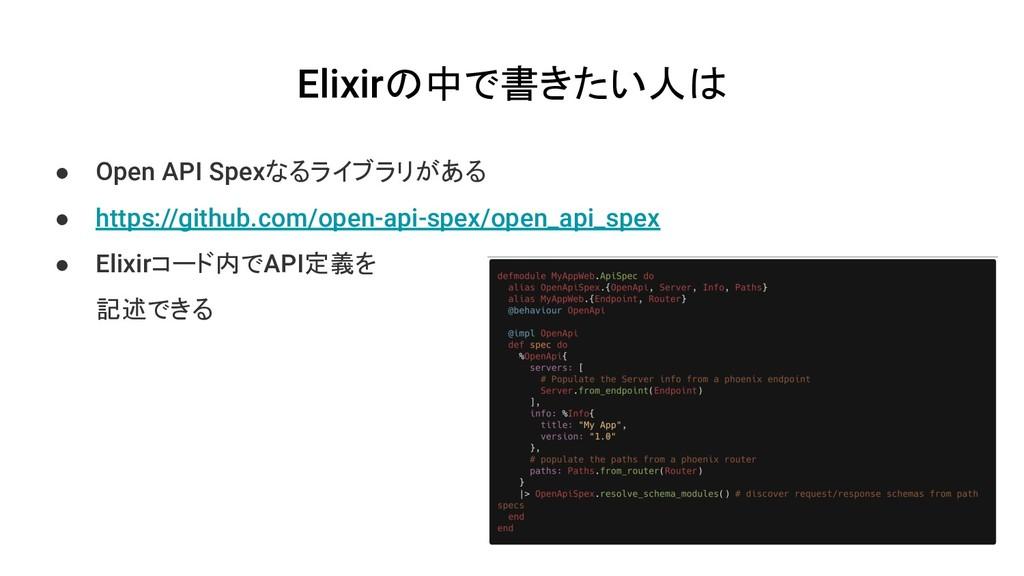 Elixirの中で書きたい人は ● Open API Spexなるライブラリがある ● htt...