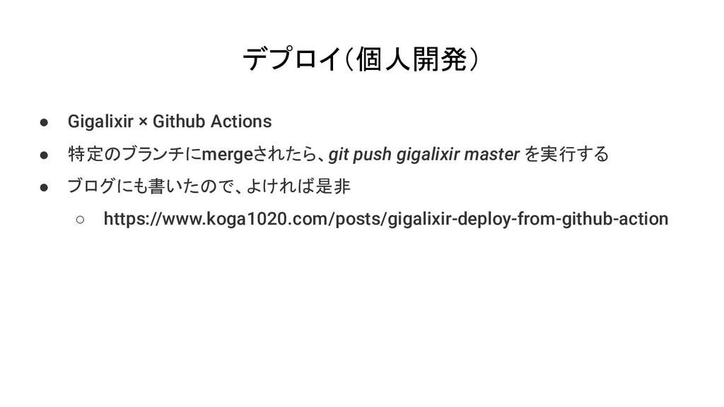 デプロイ(個人開発) ● Gigalixir × Github Actions ● 特定のブラ...