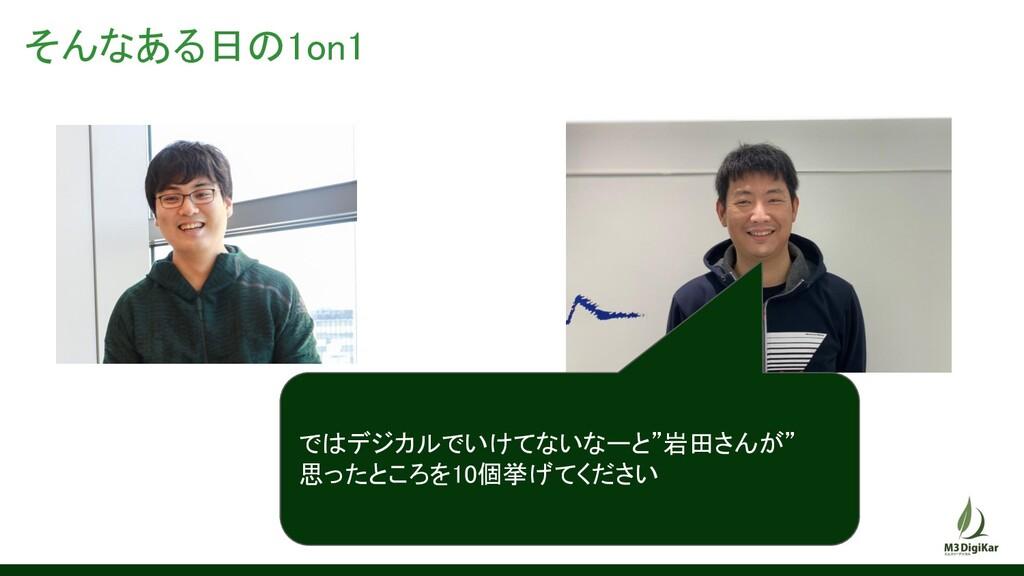"""そんなある日の1on1 ではデジカルでいけてないなーと""""岩田さんが"""" 思ったところを10個挙..."""