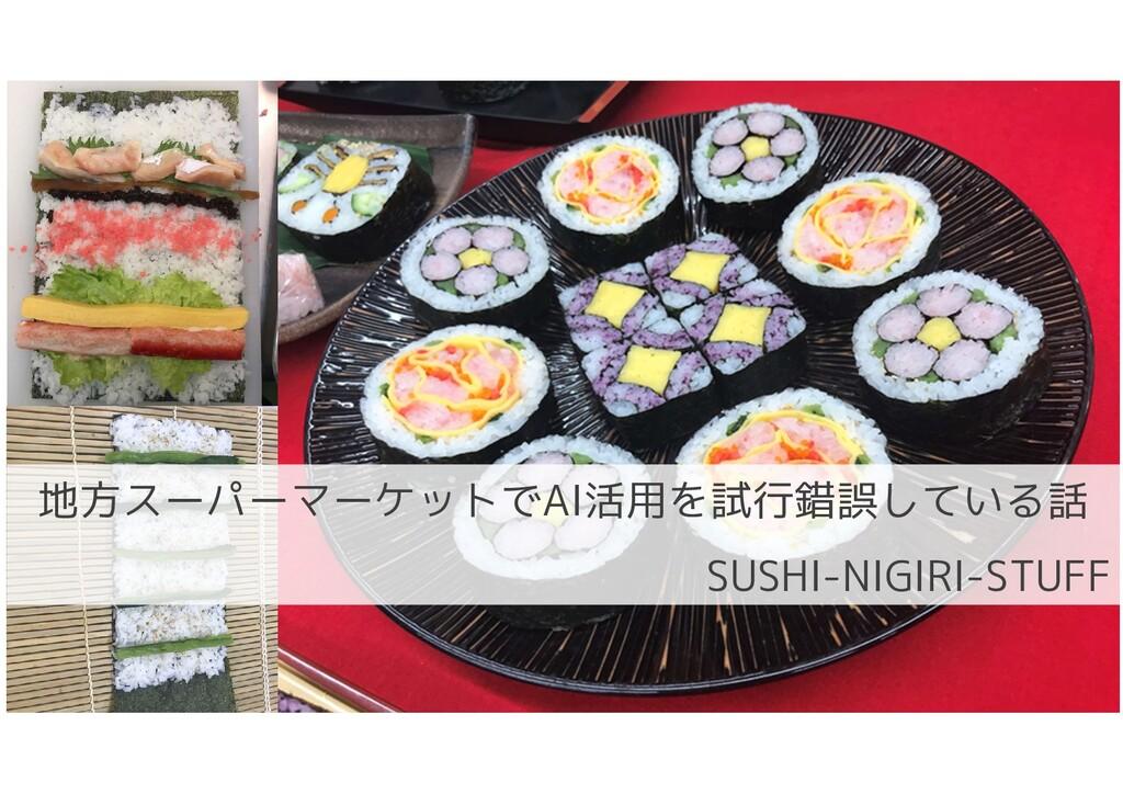 地方スーパーマーケットでAI活用を試行錯誤している話 SUSHI-NIGIRI-STUFF