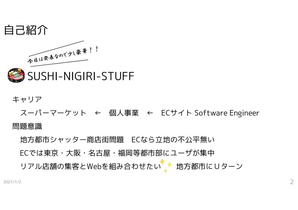 2021/1/2 2 SUSHI-NIGIRI-STUFF キャリア スーパーマーケット ← ...