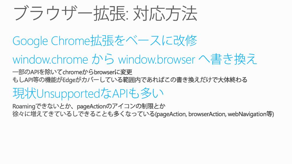 Google Chrome window.chrome window.browser Unsu...