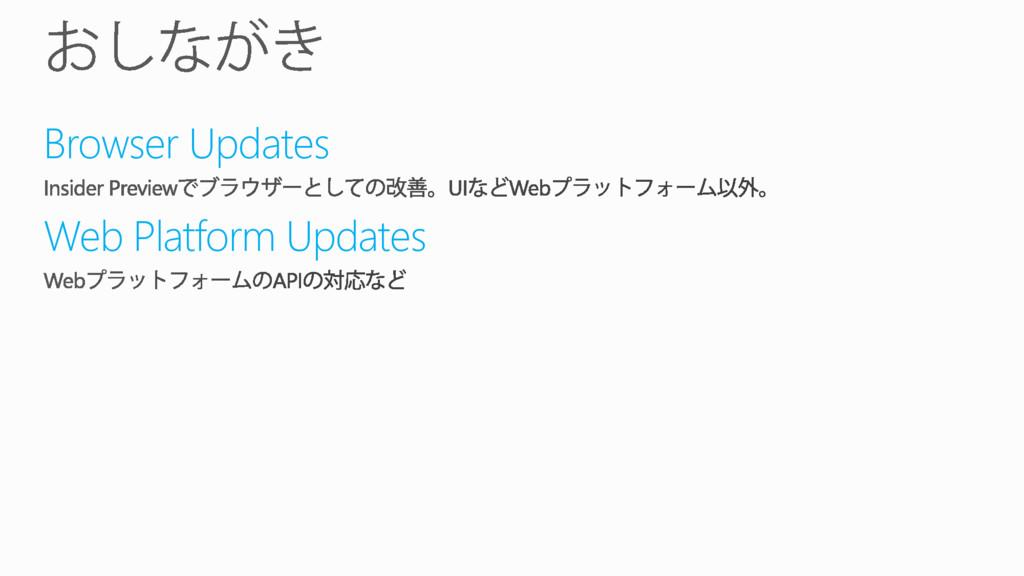 Browser Updates Web Platform Updates