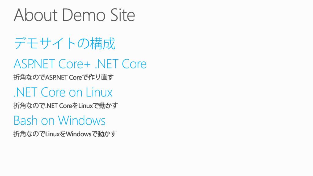 ASP .NET Core+ .NET Core .NET Core on Linux Bas...