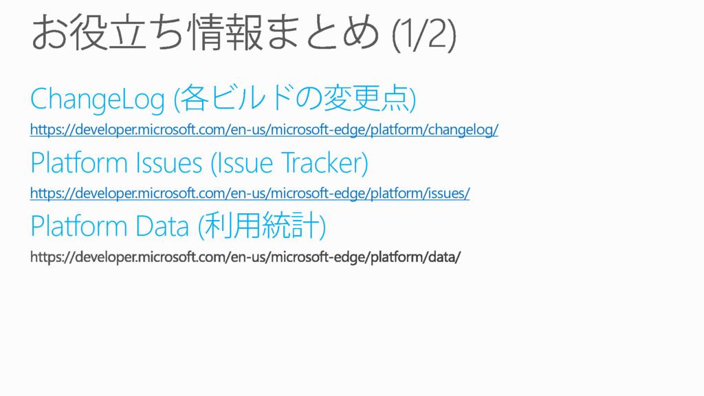 ChangeLog ( ) https://developer.microsoft.com/e...