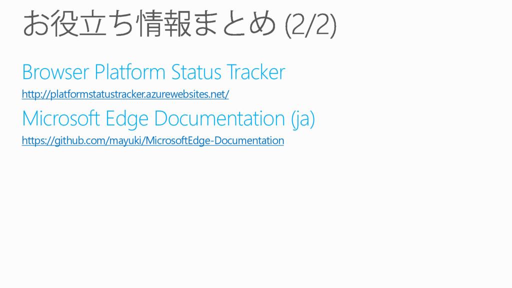 Browser Platform Status Tracker http://platform...