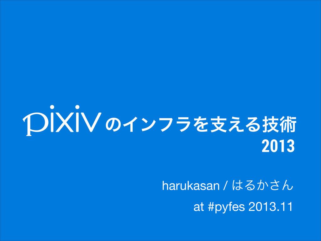 harukasan / Δ͔͞Μ  at #pyfes 2013.11 ͷΠϯϑϥΛࢧ͑Δٕ...