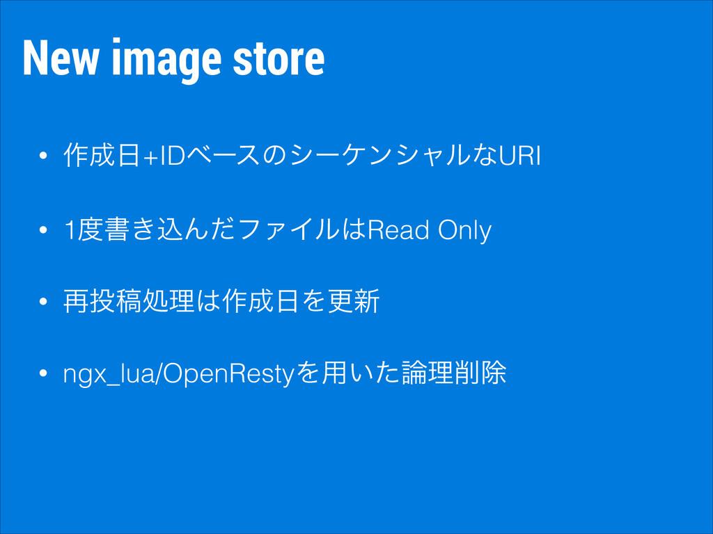 New image store • ࡞+IDϕʔεͷγʔέϯγϟϧͳURI • 1ॻ͖ࠐ...