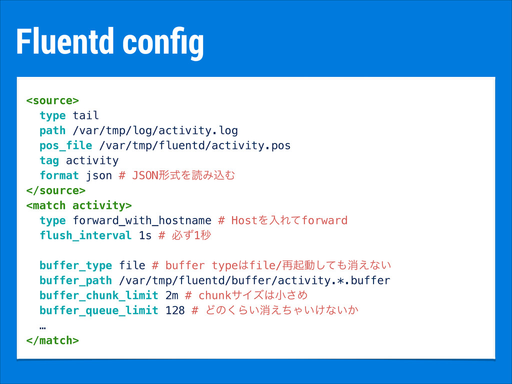 Fluentd config <source> type tail path /var/tmp/...