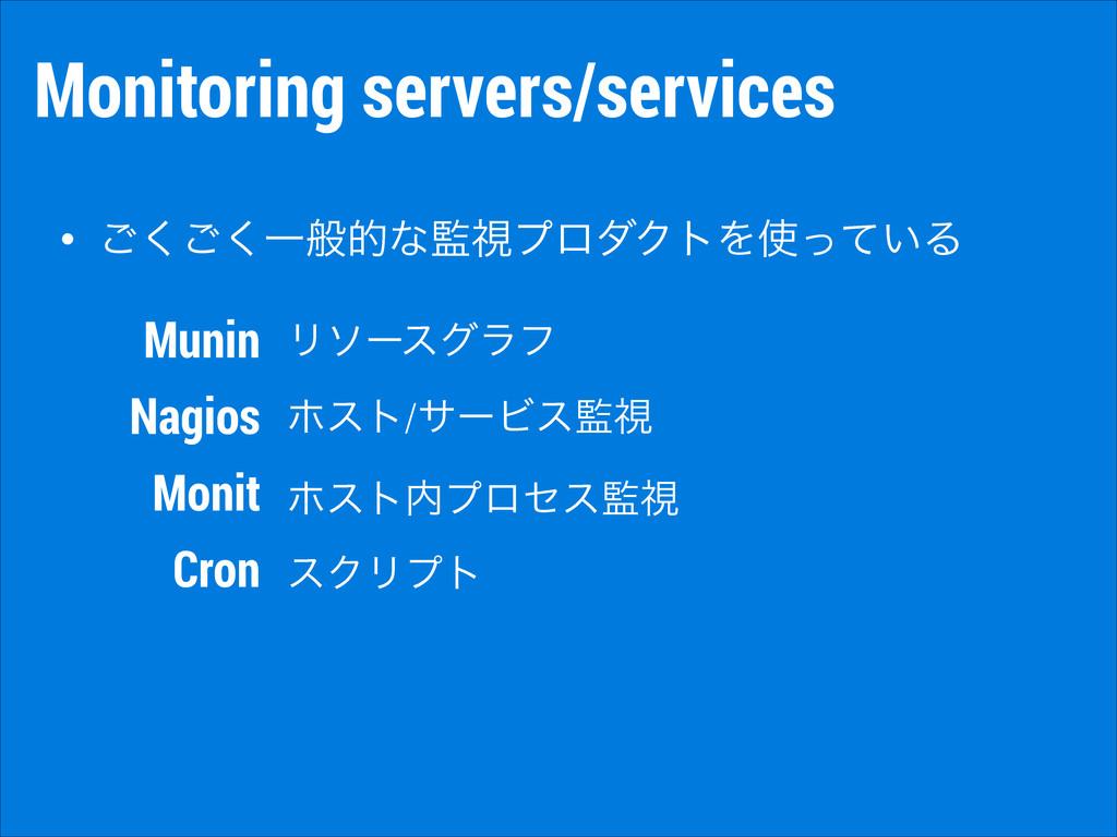 Monitoring servers/services • ͘͘͝͝ҰൠతͳࢹϓϩμΫτΛ...