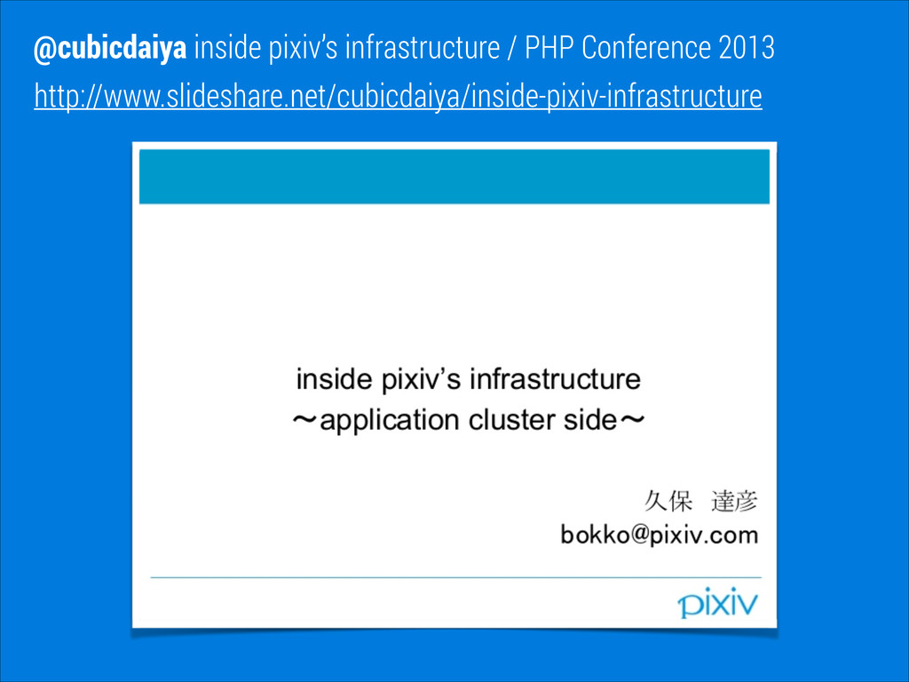 @cubicdaiya inside pixiv's infrastructure / PHP...