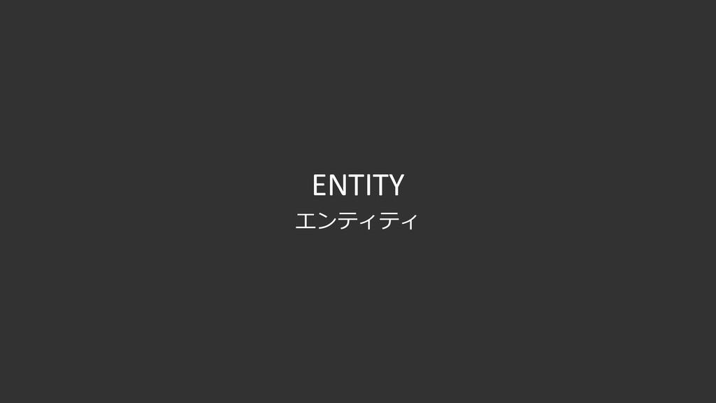 エンティティ ENTITY