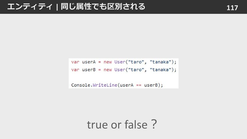 エンティティ | 同じ属性でも区別される 117 true or false?