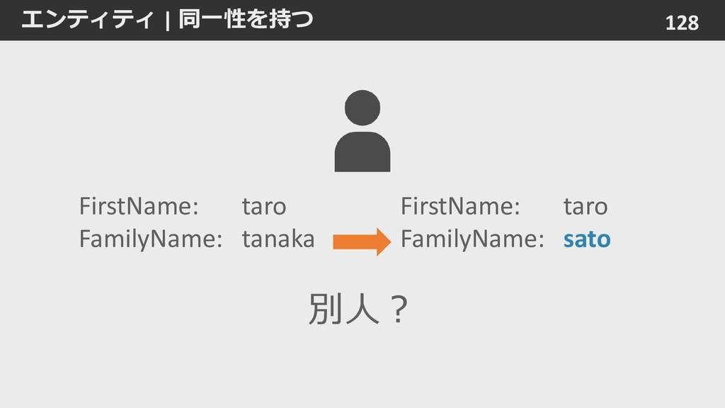 別人? エンティティ   同一性を持つ 128 FirstName: taro FamilyN...