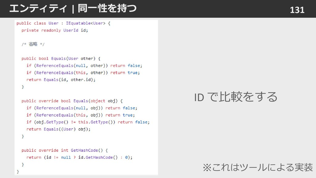 エンティティ | 同一性を持つ 131 ID で比較をする ※これはツールによる実装