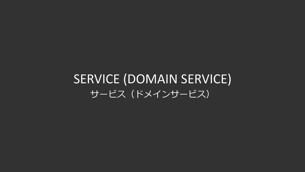 サービス(ドメインサービス) SERVICE (DOMAIN SERVICE)