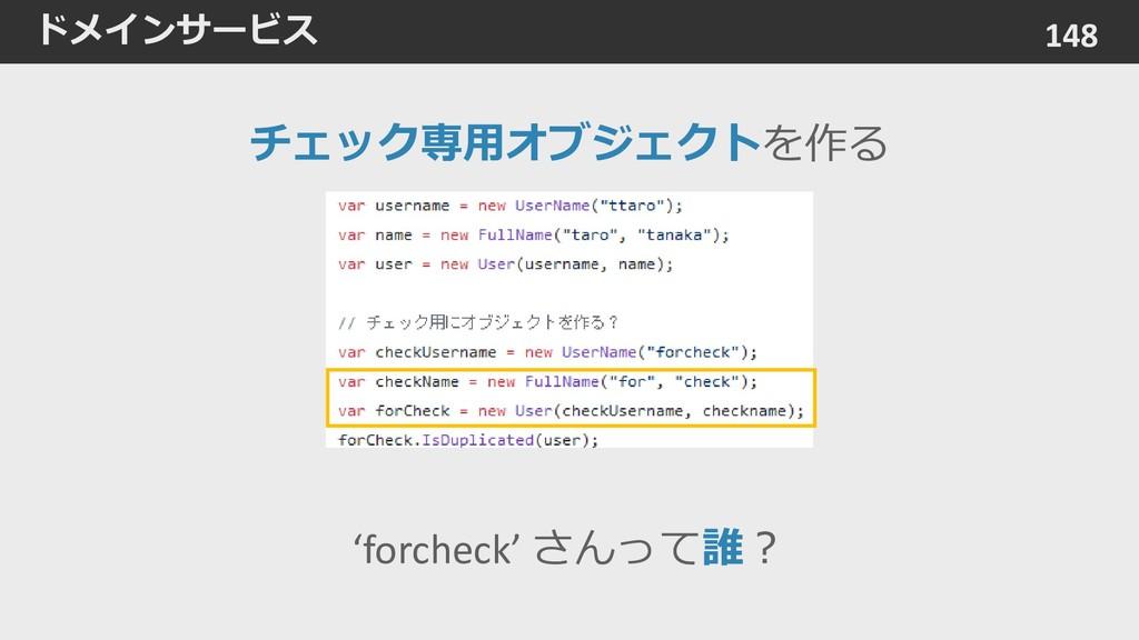 ドメインサービス 148 チェック専用オブジェクトを作る 'forcheck' さんって誰?