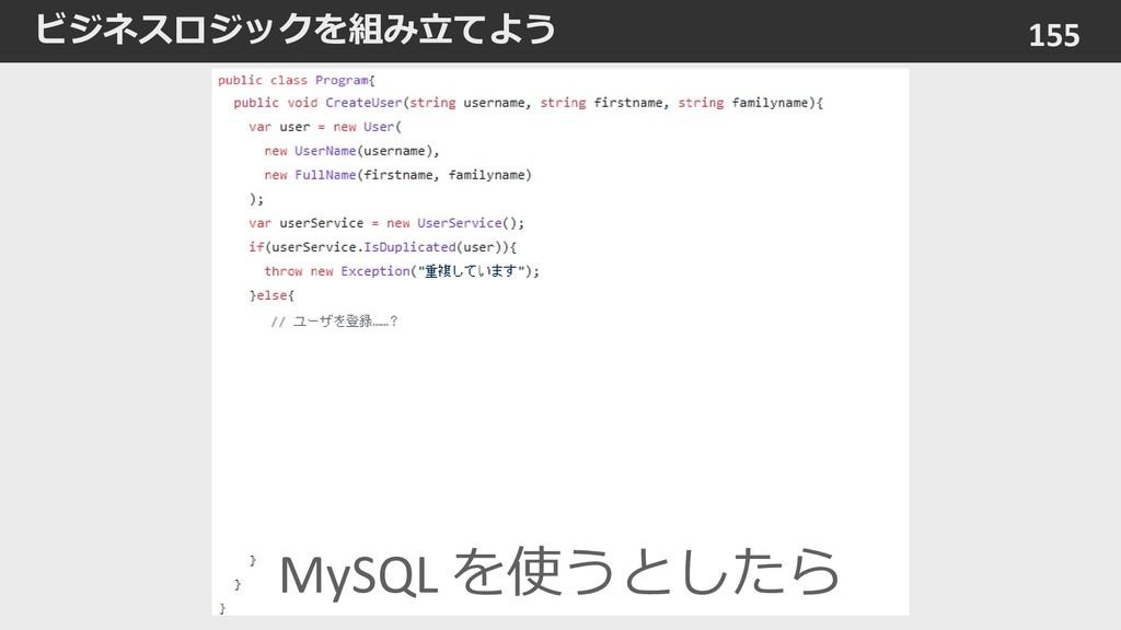 ビジネスロジックを組み立てよう 155 MySQL を使うとしたら