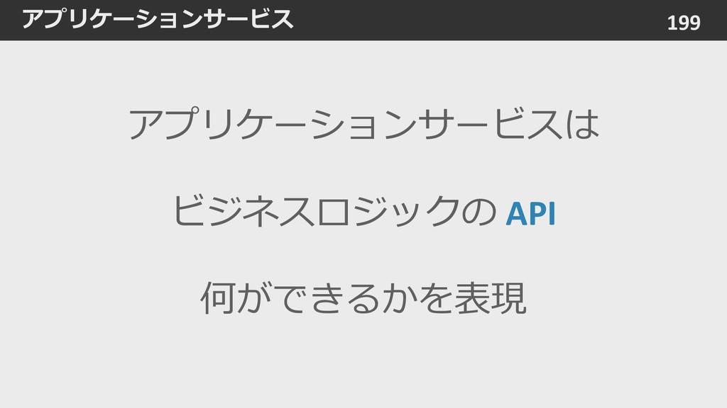 アプリケーションサービス 199 アプリケーションサービスは ビジネスロジックの API 何が...