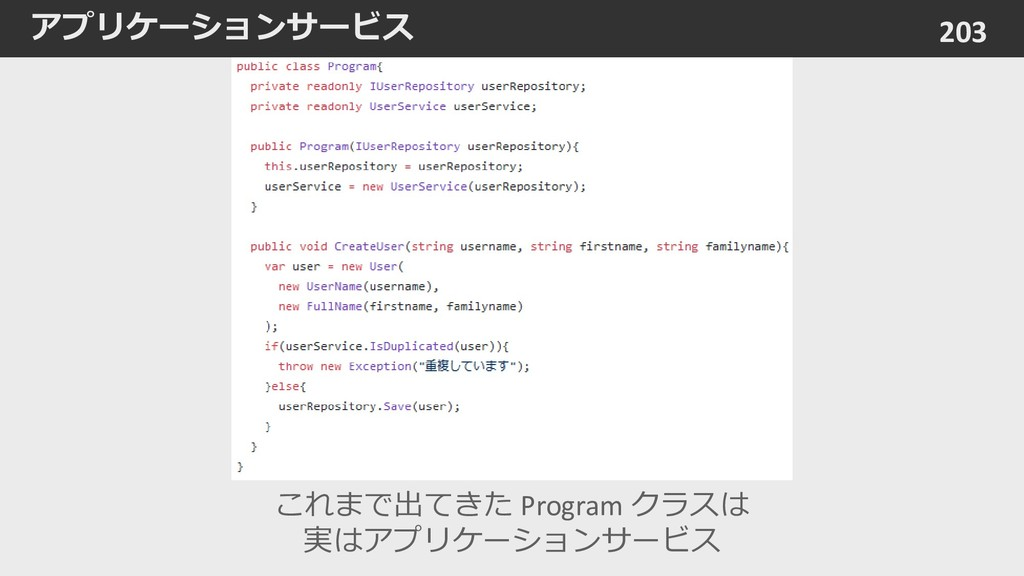 アプリケーションサービス 203 これまで出てきた Program クラスは 実はアプリケーシ...