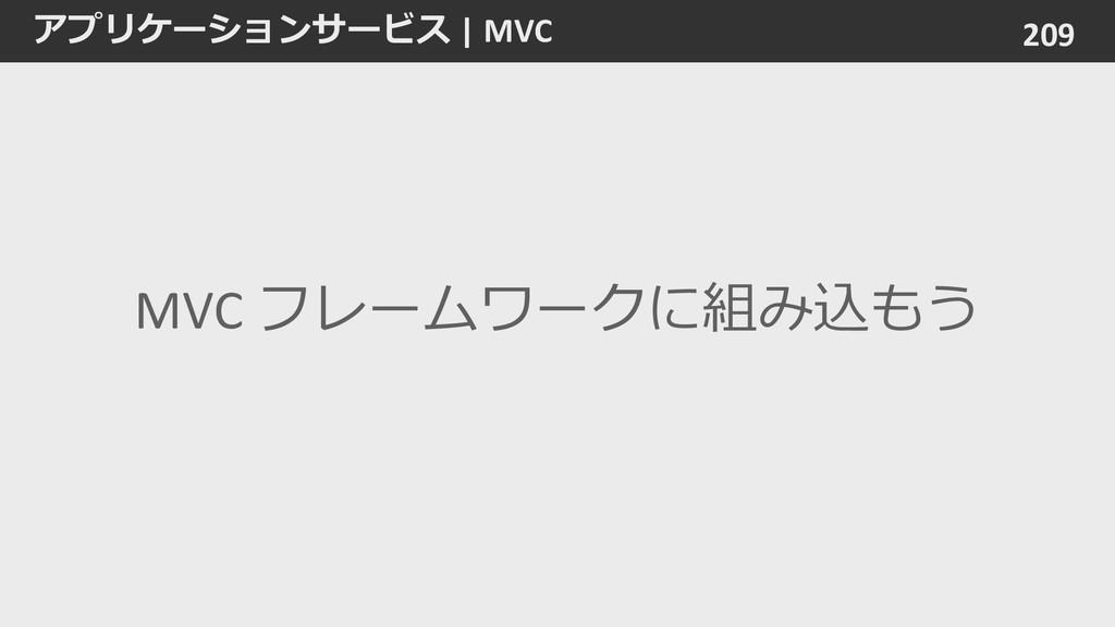アプリケーションサービス   MVC 209 MVC フレームワークに組み込もう