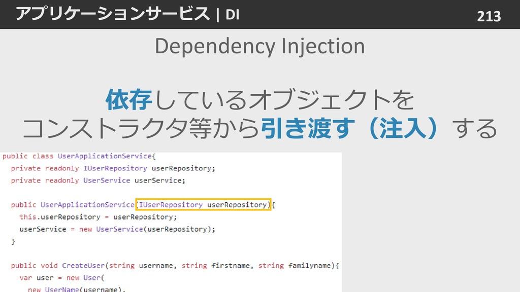 アプリケーションサービス   DI 213 Dependency Injection 依存して...