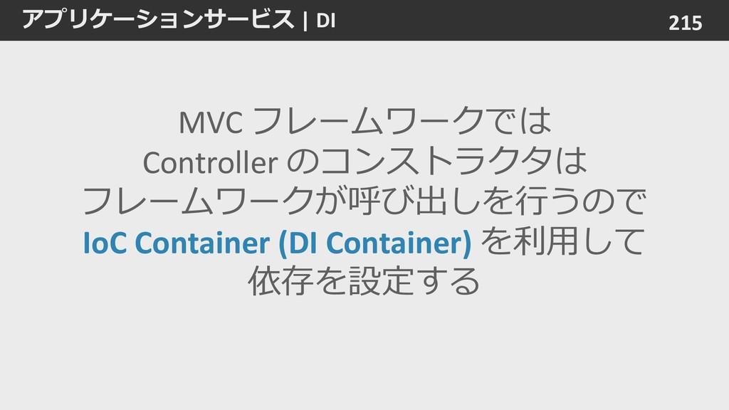 アプリケーションサービス   DI 215 MVC フレームワークでは Controller ...