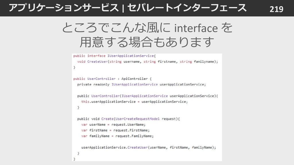 アプリケーションサービス   セパレートインターフェース 219 ところでこんな風に inte...