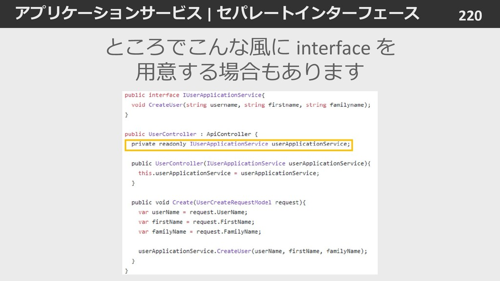 アプリケーションサービス   セパレートインターフェース 220 ところでこんな風に inte...