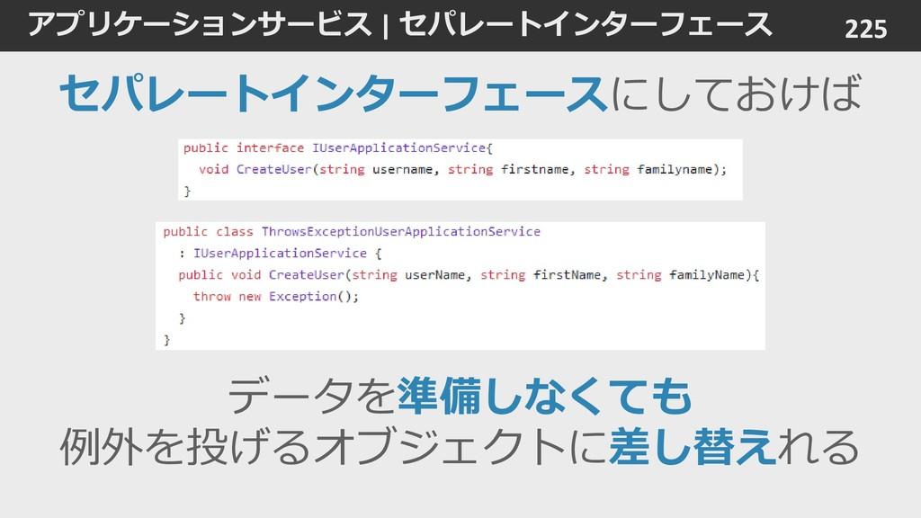 アプリケーションサービス   セパレートインターフェース 225 データを準備しなくても 例外...