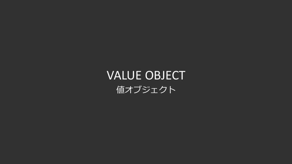 値オブジェクト VALUE OBJECT