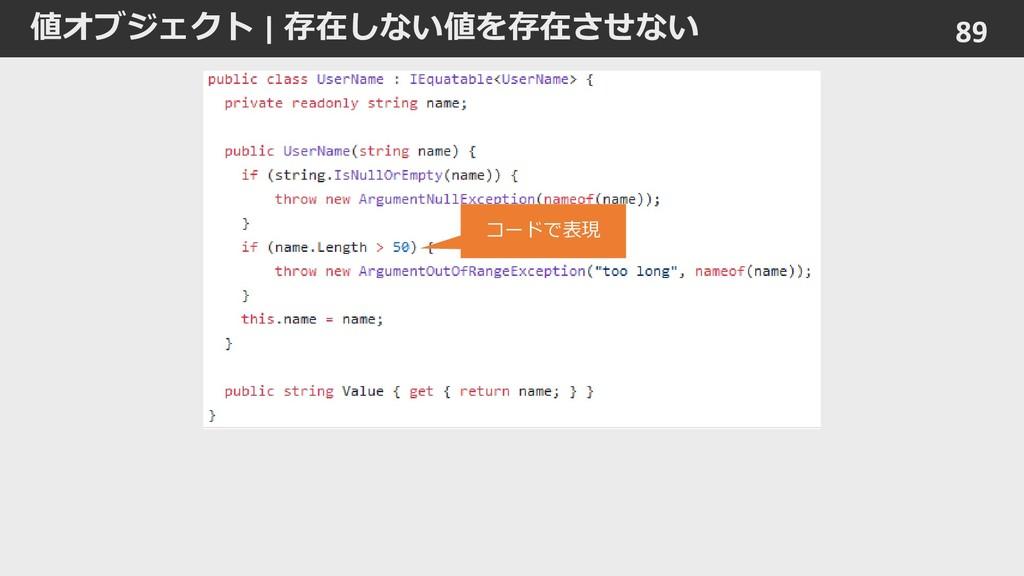 値オブジェクト   存在しない値を存在させない 89 コードで表現