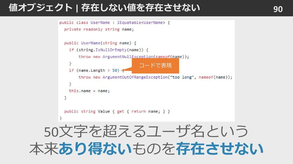 値オブジェクト   存在しない値を存在させない 90 コードで表現 50文字を超えるユーザ名と...