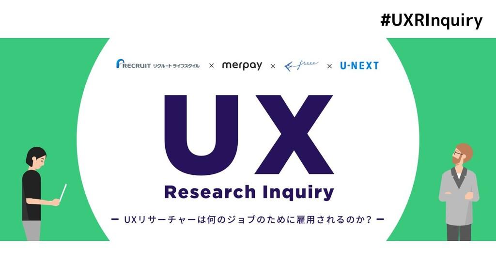 #UXRInquiry