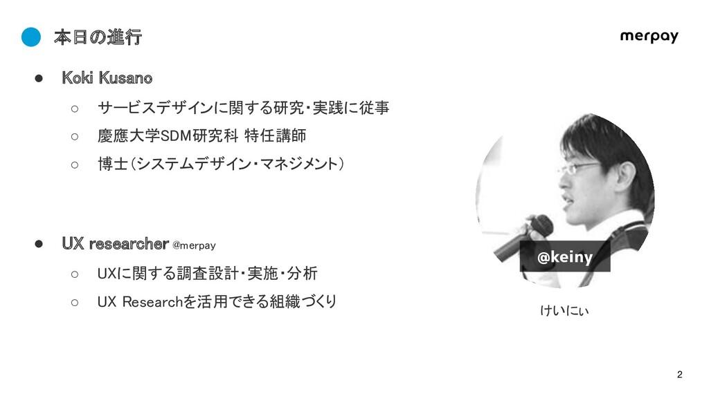● Koki Kusano ○ サービスデザインに関する研究・実践に従事  ○ 慶應大学 ...